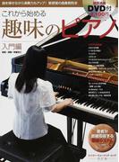 これから始める趣味のピアノ 改訂版 入門編 (シンコー・ミュージック・ムック)(SHINKO MUSIC MOOK)