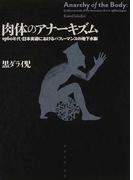肉体のアナーキズム 1960年代・日本美術におけるパフォーマンスの地下水脈