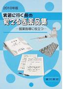 実習に行く前の覚える医薬品集 服薬指導に役立つ 2010年版