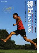裸足ランニング 世界初!ベアフット・ランナーの実用書 (ランニングBOOK)
