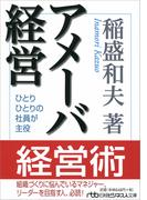 アメーバ経営 ひとりひとりの社員が主役 (日経ビジネス人文庫)(日経ビジネス人文庫)