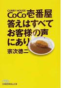 CoCo壱番屋答えはすべてお客様の声にあり (日経ビジネス人文庫)(日経ビジネス人文庫)
