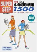くもんの中学英単語1500 新版 (スーパーステップ)