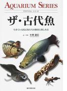 ザ・古代魚 生きている化石魚たちの飼育と楽しみ方 アロワナ、ピラルクー ポリプテルス、肺魚 バタフライフィッシュほか (アクアリウム・シリーズ)