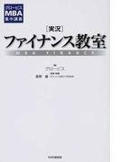 〈実況〉ファイナンス教室 MBA FINANCE (グロービスMBA集中講義)