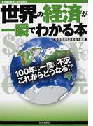 世界の経済が一瞬でわかる本 100年に一度の不況これからどうなる!?
