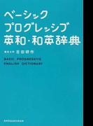 ベーシックプログレッシブ英和・和英辞典