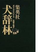 集英社犬辞林 犬マユゲでいこう (Vジャンプ・コミックス)
