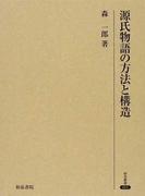 源氏物語の方法と構造 (研究叢書)