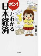 ポン!とわかる日本経済 (宝島SUGOI文庫)(宝島SUGOI文庫)