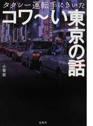 タクシー運転手にきいたコワ〜い東京の話 (宝島SUGOI文庫)(宝島SUGOI文庫)