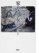 家のない少女たち 10代家出少女18人の壮絶な性と生 (宝島SUGOI文庫)(宝島SUGOI文庫)