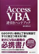 Access VBA逆引きハンドブック