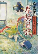 春駒日記 吉原花魁の日々