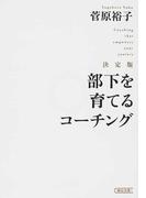 部下を育てるコーチング 決定版 (朝日文庫)(朝日文庫)