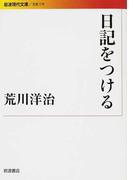 日記をつける (岩波現代文庫 文芸)(岩波現代文庫)