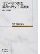 田辺元哲学選 3 哲学の根本問題・数理の歴史主義展開