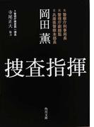 捜査指揮 (角川文庫)(角川文庫)