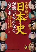 学校で習った日本史が信じられなくなる本 覆される定説、あやふやな史実…?! (KAWADE夢文庫)(KAWADE夢文庫)
