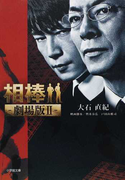 相棒 劇場版 2 (小学館文庫)(小学館文庫)