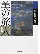 美の旅人 フランス編 2 (小学館文庫)(小学館文庫)