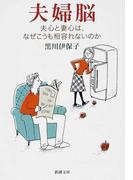 夫婦脳 夫心と妻心は、なぜこうも相容れないのか (新潮文庫)(新潮文庫)