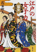 江戸の女子力 大奥猛女列伝 (新潮文庫)(新潮文庫)