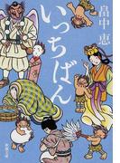 いっちばん (新潮文庫 「しゃばけ」シリーズ)(新潮文庫)