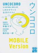 ウンココロ しあわせウンコ生活のススメ MOBILE Version (実業之日本社文庫)(実業之日本社文庫)
