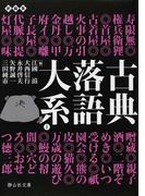 古典落語大系 1 寿限無〜おせつ徳三郎 (静山社文庫)(静山社文庫)