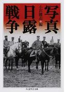 写真日露戦争 (ちくま学芸文庫)(ちくま学芸文庫)