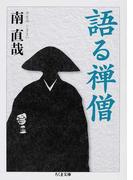 語る禅僧 (ちくま文庫)(ちくま文庫)