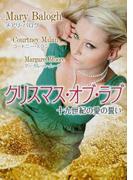 クリスマス・オブ・ラブ 十九世紀の愛の誓い (MIRA文庫)(MIRA文庫)