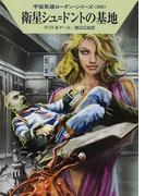 衛星シュ=ドントの基地 (ハヤカワ文庫 SF 宇宙英雄ローダン・シリーズ)(ハヤカワ文庫 SF)