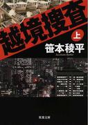 越境捜査 上 (双葉文庫 越境捜査)(双葉文庫)