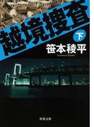 越境捜査 下 (双葉文庫 越境捜査)(双葉文庫)