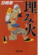 埋み火 (双葉文庫 Fire's Out)(双葉文庫)