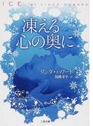 凍える心の奥に (二見文庫 ザ・ミステリ・コレクション)(二見文庫)