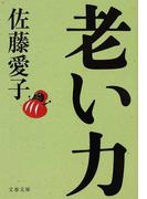 老い力 (文春文庫)(文春文庫)