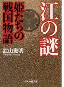 江の謎 姫たちの戦国物語 (ぶんか社文庫)(ぶんか社文庫)