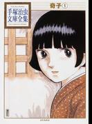 奇子 1 (手塚治虫文庫全集)(手塚治虫文庫全集)