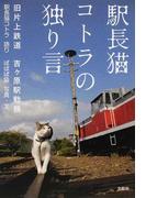 駅長猫コトラの独り言 旧片上鉄道吉ケ原駅勤務