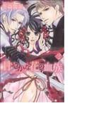 甘やかな花の血族 2 (MISSY COMICS)