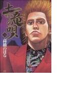 土竜の唄 24 (ヤングサンデーコミックス)