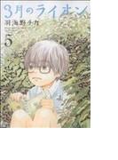 3月のライオン March comes in like a lion 5 (JETS COMICS)(ジェッツコミックス)