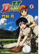 D×H 2 (CR COMICS)(CR comics)