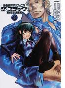 神曲奏界ポリフォニカ ザ・ブラック 2 (Flex Comix)(Flex Comix(フレックスコミックス))