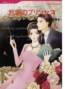教壇のプリンセス (ハーレクインコミックス Pure Romance)(ハーレクインコミックス)