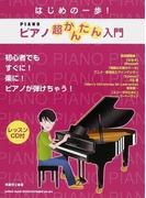 ピアノ超かんたん入門 初心者でもすぐに!楽に!ピアノが弾けちゃう! (はじめの一歩!)