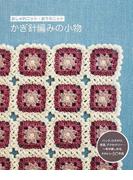 かぎ針編みの小物 おしゃれニット・おうちニット バッグ、ひざかけ、手袋、アクセサリー…一年中楽しめる、かわいい30作品